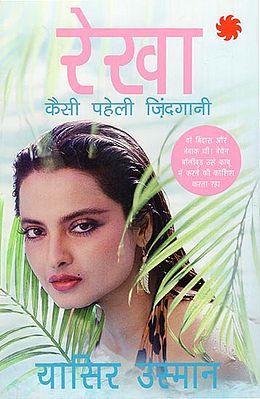 रेखा: कैसी पहेली जिंदगानी - Rekha: Kaisi Paheli Zindagani