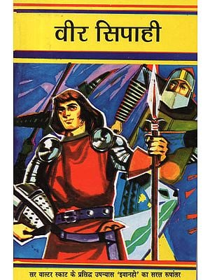 वीर सिपाही: Veer Sipahi (A Novel)