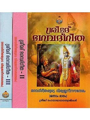 Srimad Bhagavad Gita in Malayalam (Set of 2 Volumes)