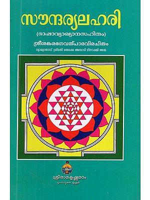 Saundarya Lahari of Sri Sankaracharya- A Hymn of Goddess Tripurasundari (Malayalam)