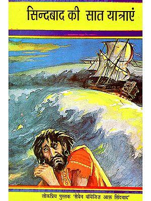 सिन्दबाद की सात यात्राएं: Seven Voyages of Sindbad