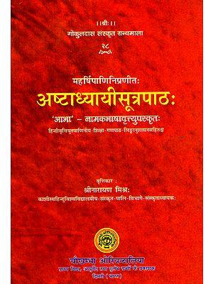 अष्टाध्यायीसूत्रपाठ: -  Ashtadhyayi Sutrapath by Maharishi Panini