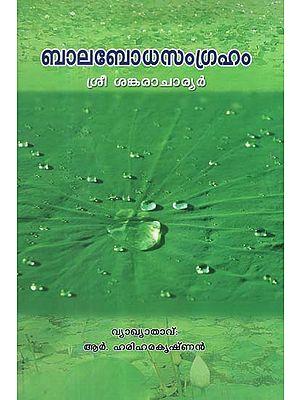 Balabodha Samgraham (Malayalam)