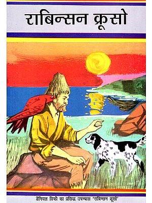 राबिन्सन क्रूसो: Hindi Translation of Robinson Crusoe