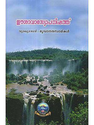 Isavasyopanishad (Malayalam)
