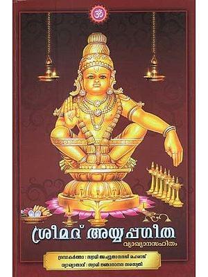Srimad Ayyappa Geetha (Malayalam)