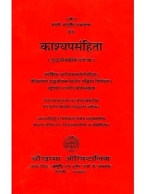 काश्यप संहिता: Kasyapa Samhita (Vriddhajivakiya Tantra)