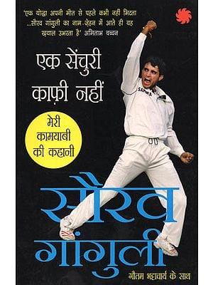 एक सेंचुरी काफी नहीं: Successful Story of Saurav Ganguli