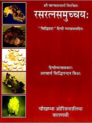 रसरत्नसमुच्चय: Rasa Ratna Samuchchayah of Acharya Shree Vagbhat