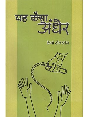 यह कैसा अंधेर - Yeh Kaisa Andhera  (Text Highliting the Prevailing Problems in Country By Leo Tolstoy)
