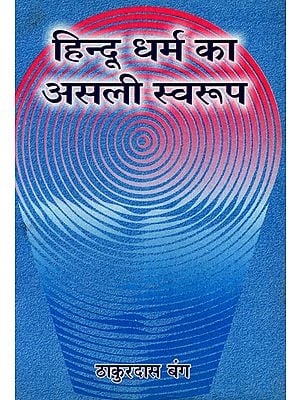 हिन्दू धर्म का असली स्वरूप- Real Face of Hindu Dharma