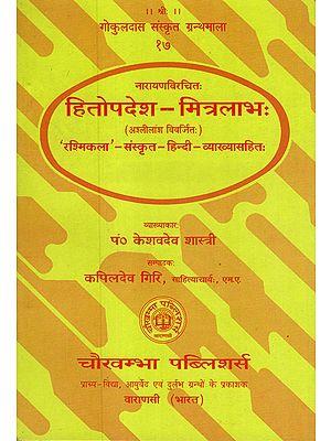 हितोपदेश- मित्रलाभ: - Hitopadesh- Mitralabha of Narayana