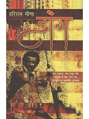 डांग: Daang (A Novel on a Background with Mountains, Animals and Robbers)