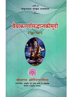 वैयाकरणसिद्धान्तकौमुदी - Vyakaran Siddhanta Kaumudi