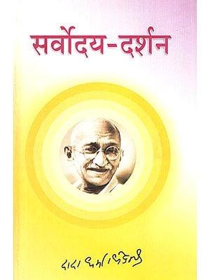 सर्वोदय - दर्शन: Sarvodaya Darshan