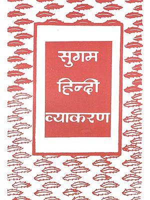 सुगम हिंदी व्याकरण: Easy Hindi Grammar