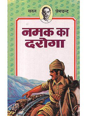 नमक का दरोगा: Namak Ka Daroga by Premchand