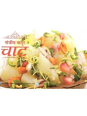 चाट: Chaat Recipes by Sanjeev Kapoor