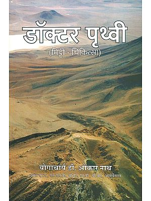 डॉक्टर पृथ्वी (मिट्टी - चिकित्सा) - Doctor Earth (Importance of Sand in Treatment)