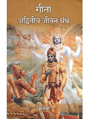 गीता अद्वितीय जीवन ग्रंथ - Gita Adwitiya Jeevan Granth