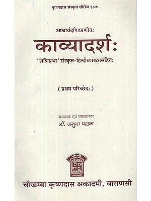 काव्यादर्श: - Kavya Darshan