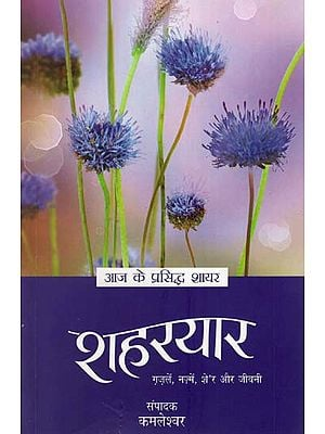 शहरयार : Shaharyar (Selected Poetry and Life-Sketch)