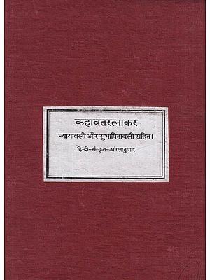 कहावतरत्नाकर - Kahavat Ratnakar (Photostat)