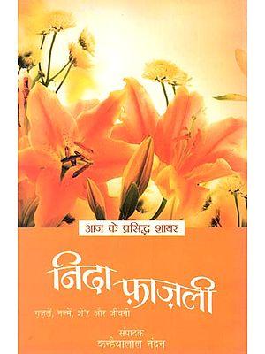 निदा फ़ाज़ली : Poetry and Life Sktech of Nida Fazli