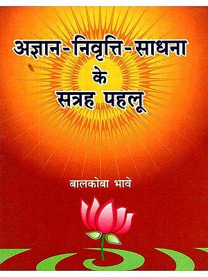 अज्ञात-निवृत्ति-साधना के सत्रह पहलू: Seventeen Aspects of Sadhana