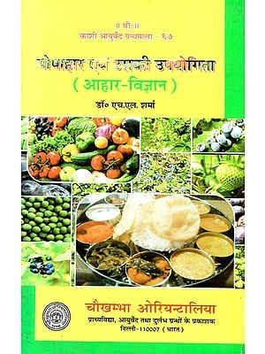 आहार- विज्ञान (पोषाहार एवं उसकी उपयोगिता): Balanced Diet (Nutrition and Its Utility)
