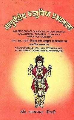 आयुर्वेदीय वस्तुनिष्ठ प्रश्नमाला: Multiple Choice Questions on Ayurveda (An Old Book)