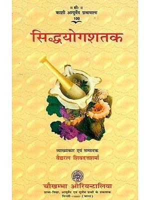 सिद्धयोगशतक- Sidhayoga Shatak