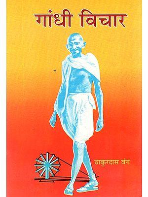 गाँधी विचार: Gandhi Ideology