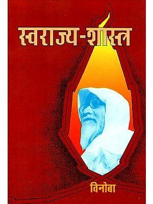 स्वराज्य-शास्त्र: Swarajya Shastra