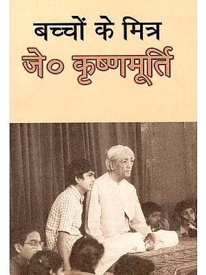बच्चों के मित्र जे. कृष्णमूर्ति: Children's friend J. Krishnamurti