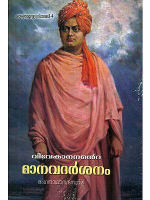 Vivekananda Manava Darsanam (Malayalam)