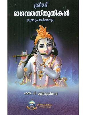 Shrimad Bhagwat Stuti (Malayalam)