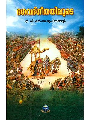 Bhagwat Gitayiloote in Malayalam (A Collection of Articles on Bhagwat Gita)