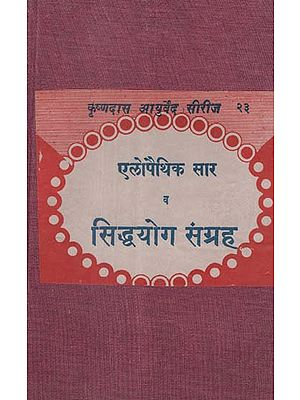 एलोपैथिक सार व सिद्धयोग संग्रह - Allopathic Sara And Siddha Yoga Samgraha (An Old and Rare Book)