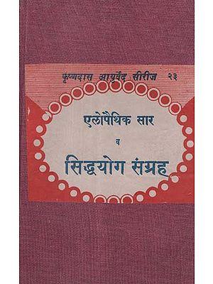 एलोपैथिक सार व सिद्धयोग संग्रह - Allopathic Sara And Siddha Yoga Samgraha (An Old and Rare Book)