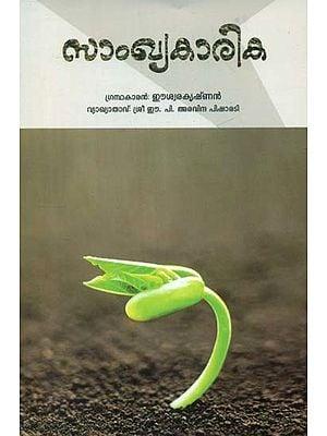 Samkhya Karika (Malayalam)
