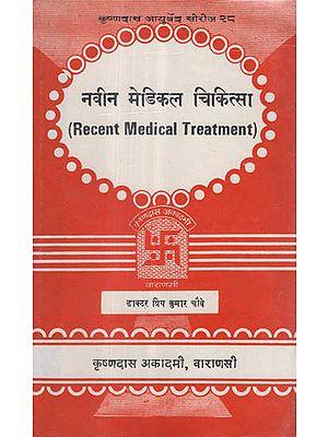 नवीन मेडिकल चिकित्सा - Recent Medical Treatment (An Old and Rare Book)
