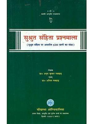 सुश्रुत संहिता प्रश्नमाला- Sushruta Samhita Questionnaire