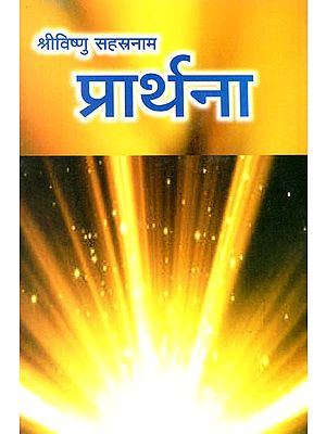 प्रार्थना: Prayer (Sri Vishnu Sahastranama)
