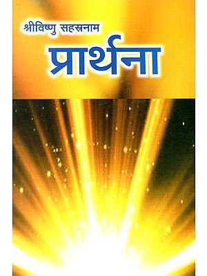 प्रार्थना: Prayer (Sri Vishnu Sahastranama)