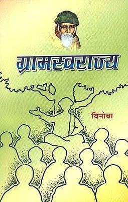 ग्रामस्वराज्य- Gramswaraj