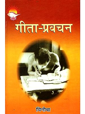 गीता-प्रवचन: Gita Preachings