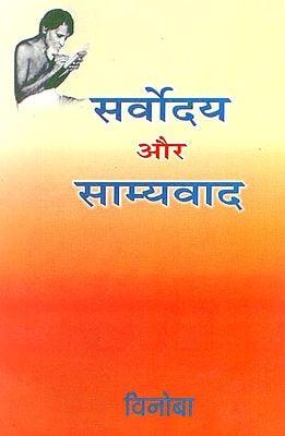 सर्वोदय और साम्यवाद: Sarvodaya or Samyavad