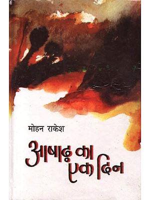 आषाढ़ का एक दिन: Ashadh Ka Ek Din (A Play by Mohan Rakesh)