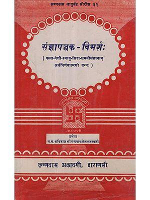 संज्ञापञ्चक - विमर्श: - Sanjna Pancaka Vimarsha (An Old and Rare Book)